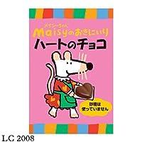 メイシーちゃん ハートのチョコ 5gx8個 5袋セット 創健社