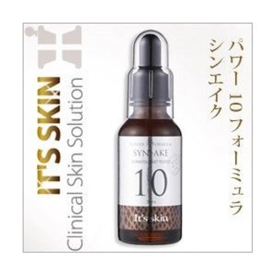 ハック臭いミサイルIt's skin/イッツスキン power 10 formula SYN-AKE パワー 10 フォーミュラ シンエイク (毒ヘビ) 30ml