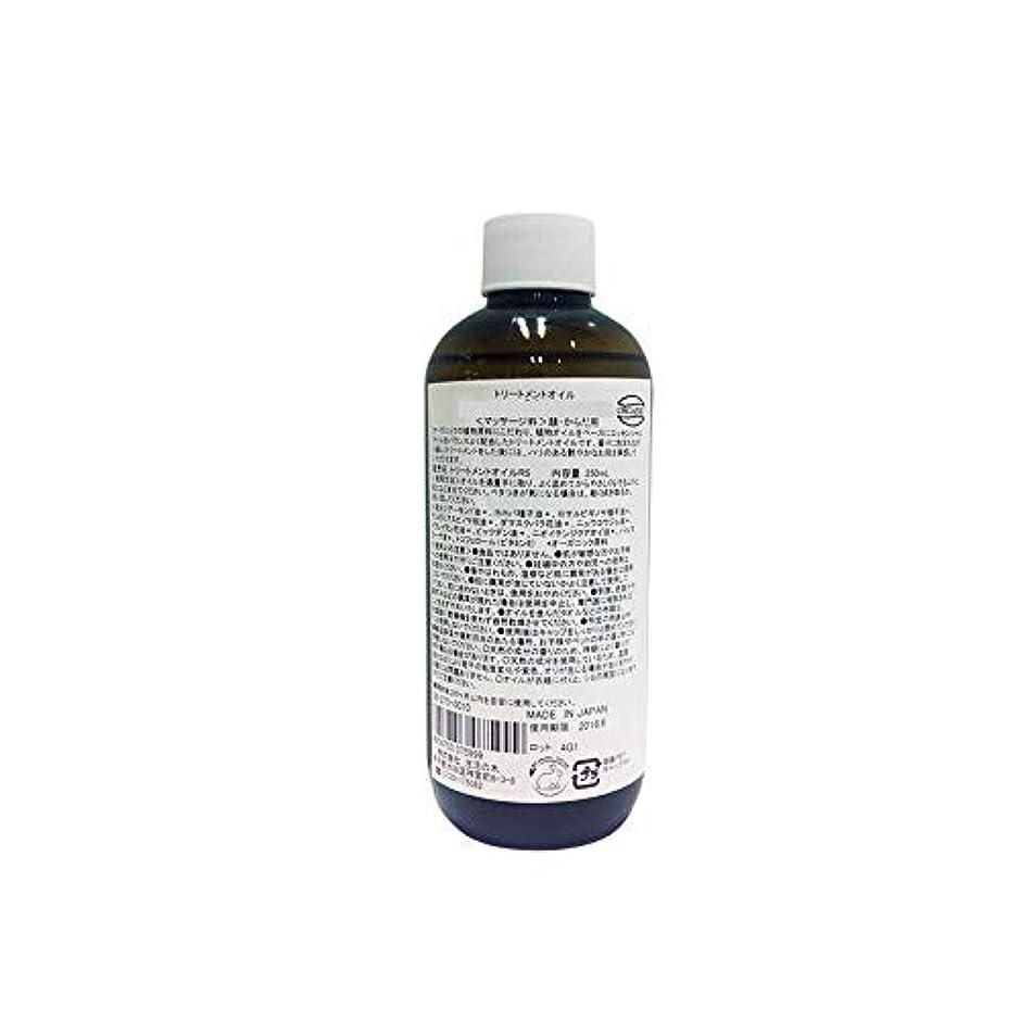 カートオフ質素な生活の木 トリートメントオイル ジンジャーショルダー 250ml (08-275-0150)