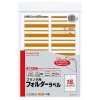 コクヨ プリンタ用フォルダーラベル A4 16面カット 茶 1パック(160片:16片×10枚)
