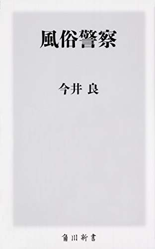 風俗警察 (角川新書)