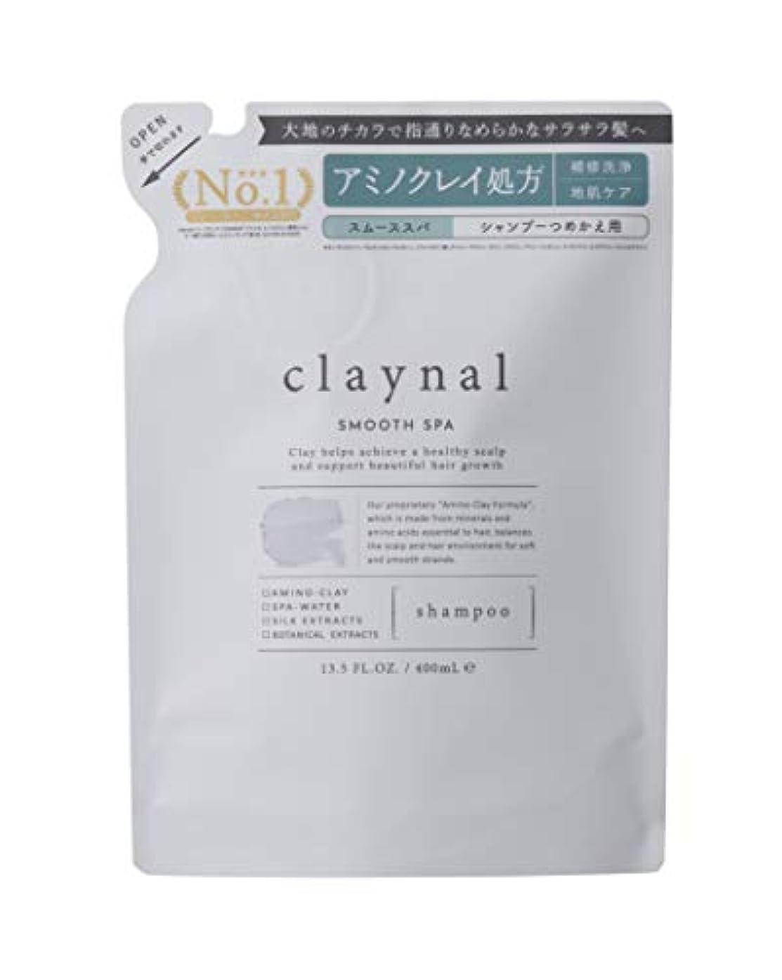 アプトレスリング提供claynal(クレイナル) クレイナル スムーススパシャンプー(詰替え) 400mL