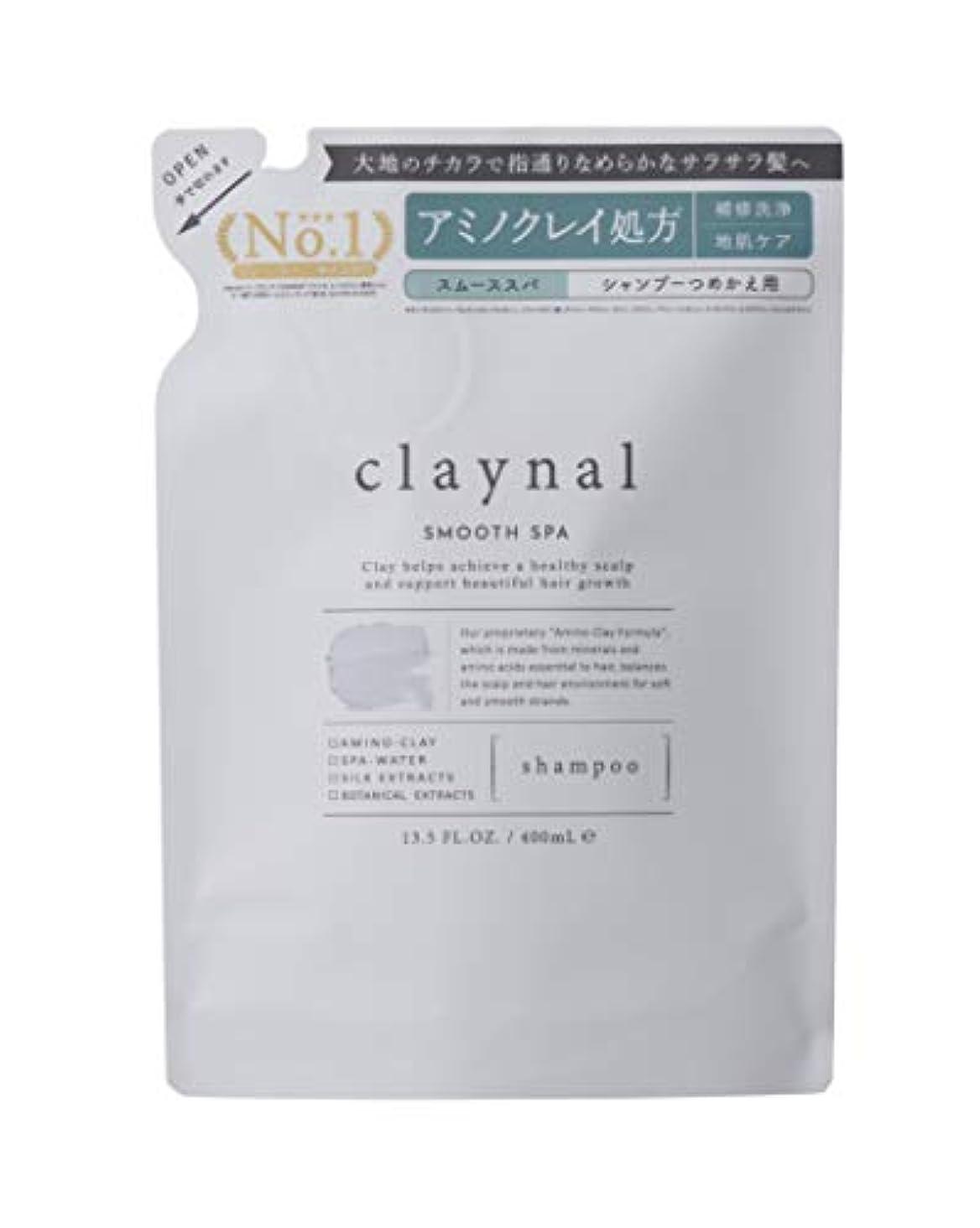 自己尊重全部寺院claynal(クレイナル) クレイナル スムーススパシャンプー(詰替え) 400mL