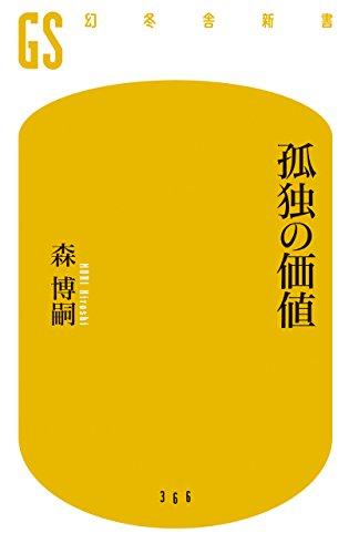孤独の価値 (幻冬舎新書)