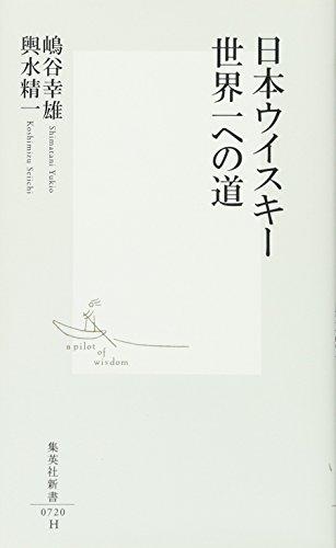 日本ウイスキー 世界一への道 (集英社新書)