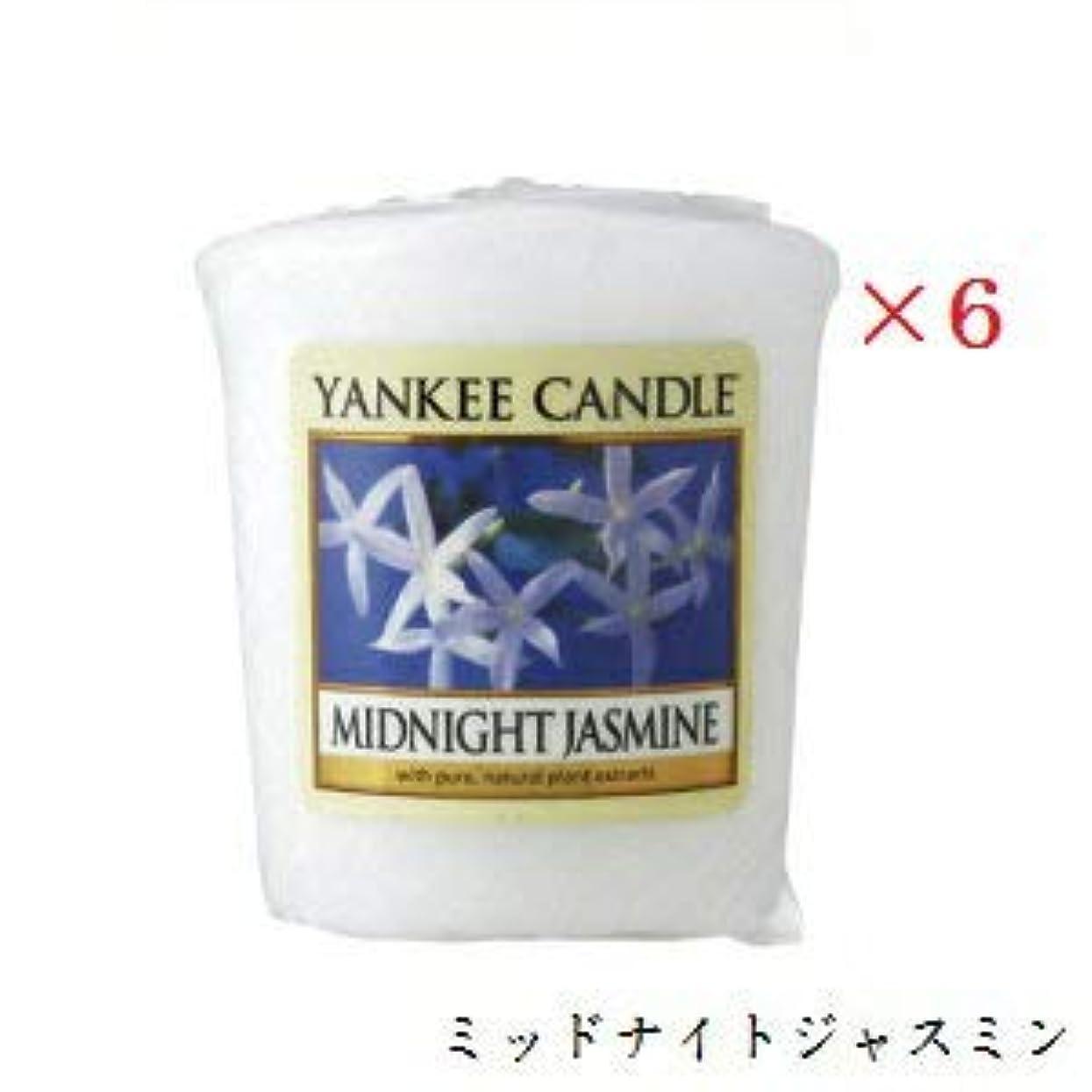 拡大する着飾る世辞ヤンキーキャンドル YCサンプラー K0010569 ミッドナイトジャスミン 6個入り