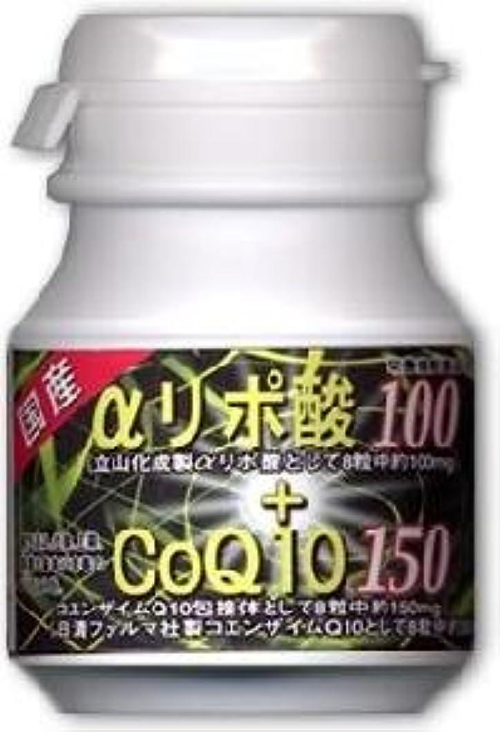 設計図挽く糞『αリポ酸100+CoQ10 150』