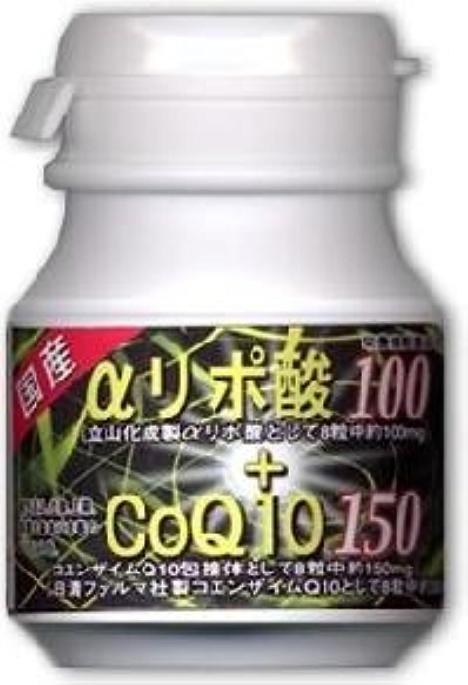 靴奨励添加剤『αリポ酸100+CoQ10 150』