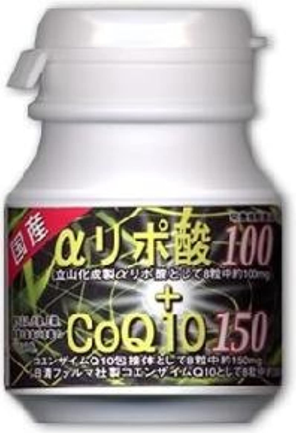 神経衰弱それぞれ時間厳守『αリポ酸100+CoQ10 150』