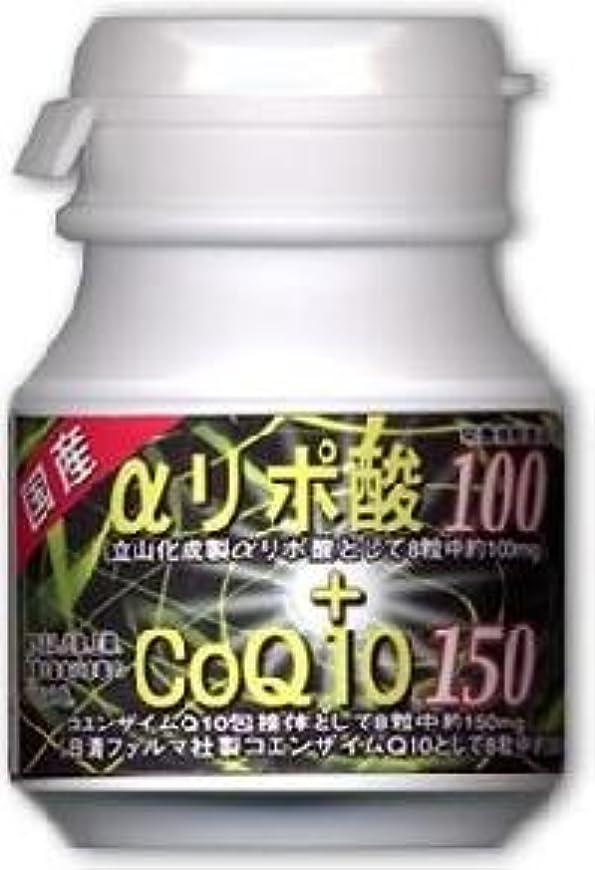 学士タンパク質問い合わせる『αリポ酸100+CoQ10 150』