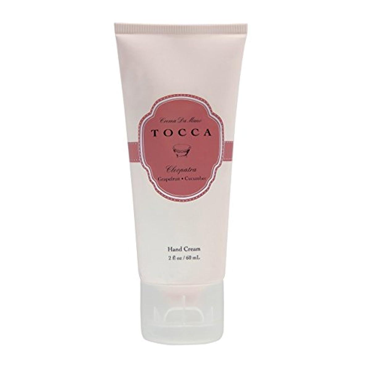 かわいらしいモンキー細分化するトッカ(TOCCA) ハンドクリーム  クレオパトラの香り 60ml(手指用保湿  グレープフルーツとキューカンバーのフレッシュでクリーンな香り)