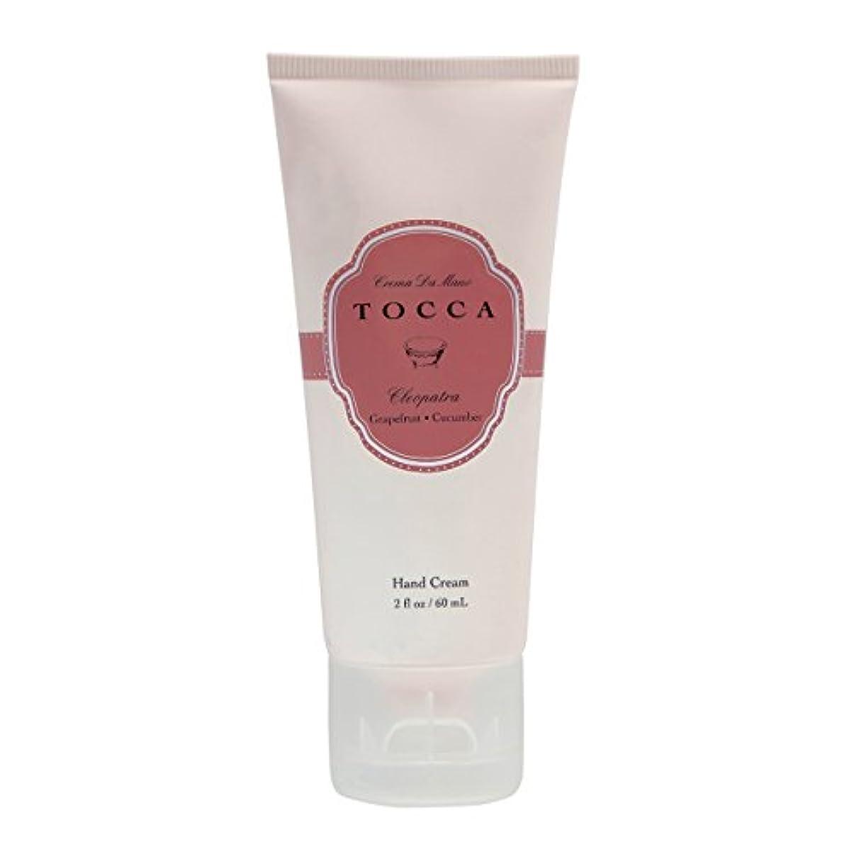 軽減無許可版トッカ(TOCCA) ハンドクリーム  クレオパトラの香り 60ml(手指用保湿  グレープフルーツとキューカンバーのフレッシュでクリーンな香り)