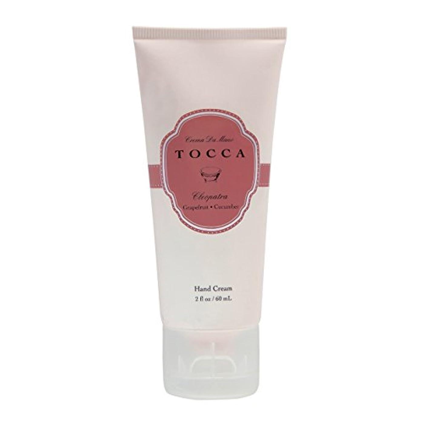 ホスト怒るフィットネストッカ(TOCCA) ハンドクリーム  クレオパトラの香り 60ml(手指用保湿  グレープフルーツとキューカンバーのフレッシュでクリーンな香り)