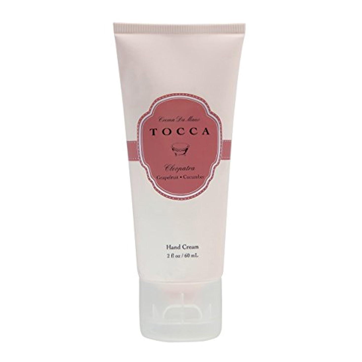 ヤギ主張荒れ地トッカ(TOCCA) ハンドクリーム  クレオパトラの香り 60ml(手指用保湿  グレープフルーツとキューカンバーのフレッシュでクリーンな香り)