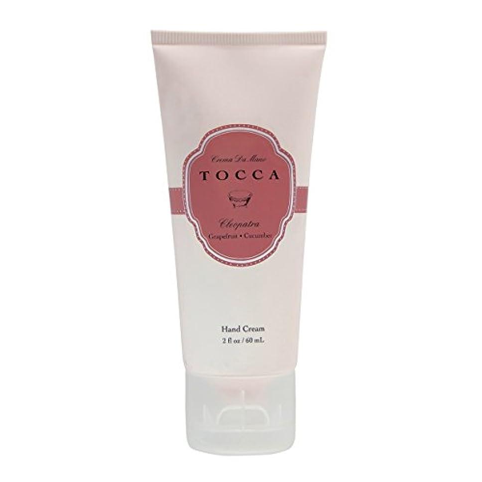 応じる蛾寛解トッカ(TOCCA) ハンドクリーム  クレオパトラの香り 60ml(手指用保湿  グレープフルーツとキューカンバーのフレッシュでクリーンな香り)