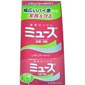 ミューズ 石鹸 3個パック 【9セット】