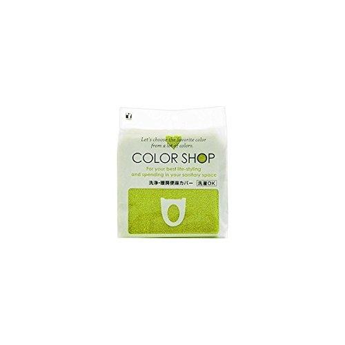 便座カバー洗浄暖房型 グリーン ヨコズナクリエーション COLOR SHOP(カラーショップ)