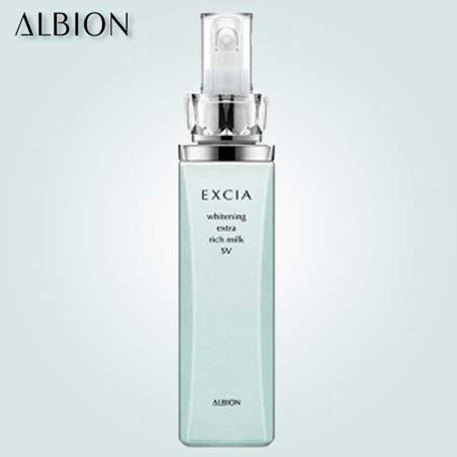 堂々たる愛情深い簡単なアルビオン エクシアAL ホワイトニング エクストラリッチミルク SV(ノーマル~ドライスキン用)200g-ALBION-