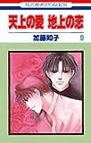 天上の愛地上の恋 第9巻 (花とゆめCOMICS)