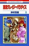 東京クレイジーパラダイス (8) (花とゆめCOMICS)