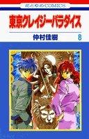 東京クレイジーパラダイス (8) (花とゆめCOMICS)の詳細を見る