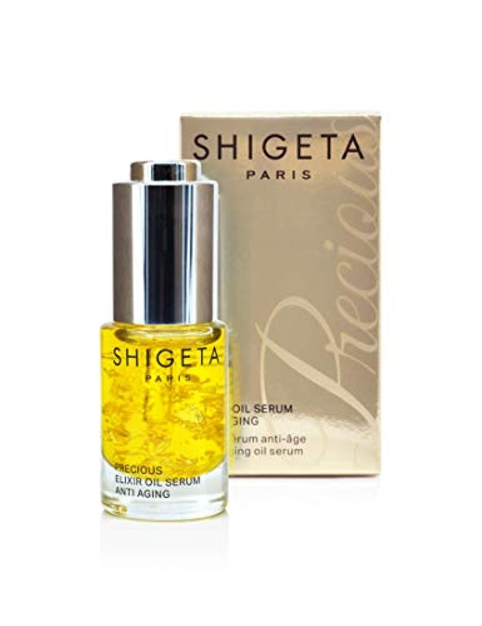 芝生真珠のようなクラシカルSHIGETA(シゲタ)プレシャスEXオイルセラム美容液本体