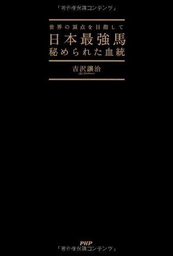 日本最強馬 秘められた血統