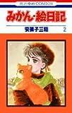 みかん・絵日記 (2) (花とゆめCOMICS)
