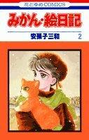 みかん・絵日記 (2) (花とゆめCOMICS)の詳細を見る