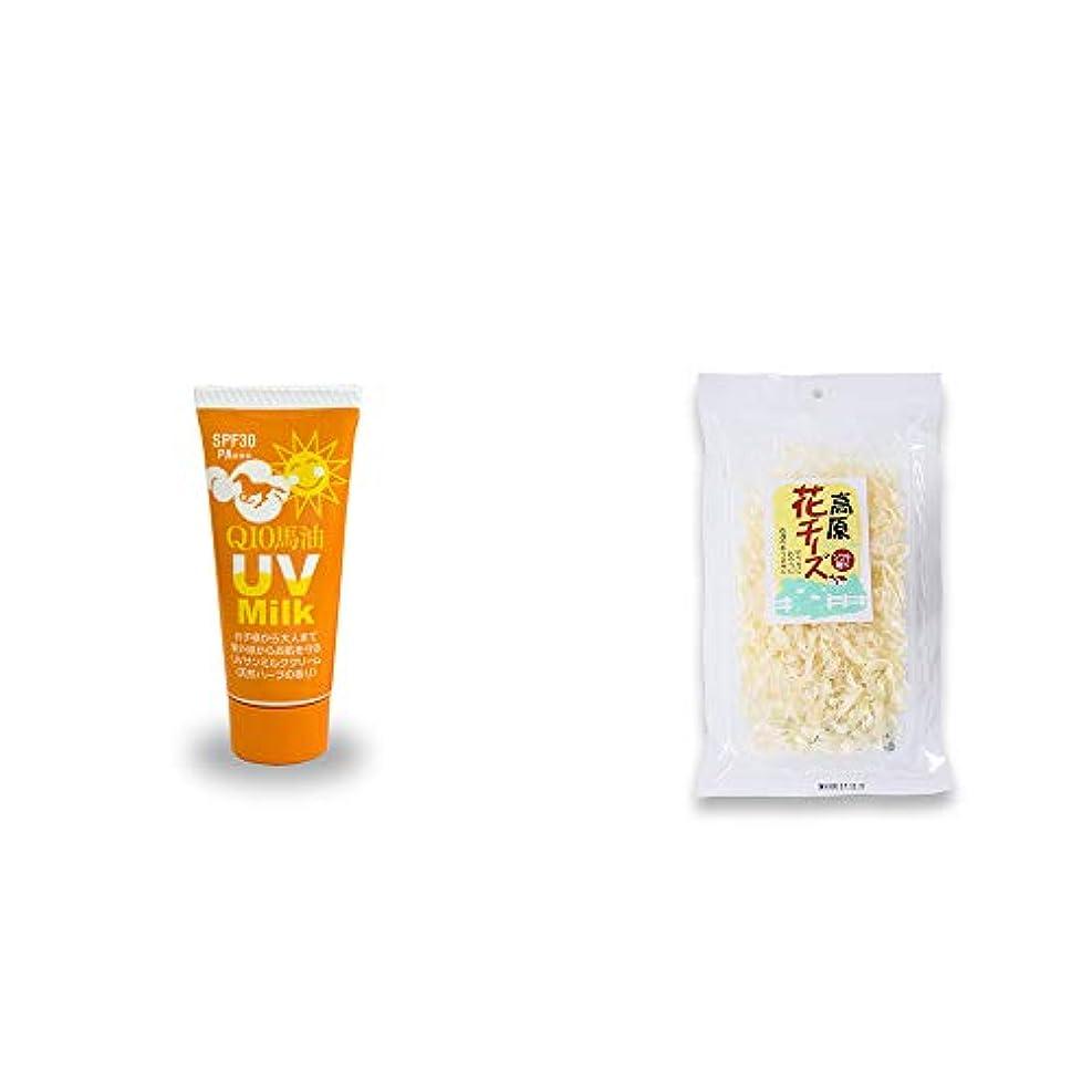 スマイル編集者肥沃な[2点セット] 炭黒泉 Q10馬油 UVサンミルク[天然ハーブ](40g)?高原の花チーズ(56g)