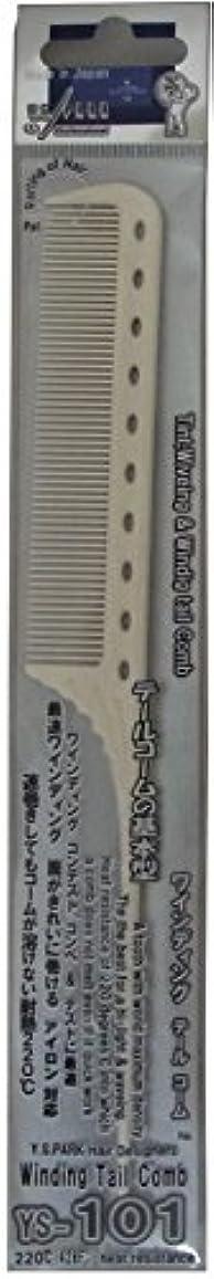 新しい意味エキス対称Y.S.PARK ワインディングコーム YS-101 ホワイト
