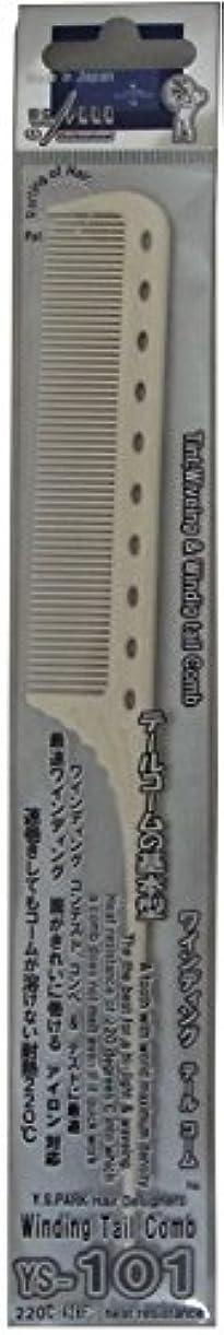 スキニーハロウィン高架Y.S.PARK ワインディングコーム YS-101 ホワイト