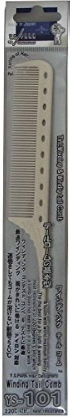 物質寛大な引き出しY.S.PARK ワインディングコーム YS-101 ホワイト
