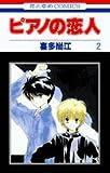 ピアノの恋人 2 (花とゆめCOMICS)