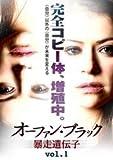 オーファン・ブラック 暴走遺伝子 [レンタル落ち] (全5巻) [マーケットプレイス DVDセット商品]