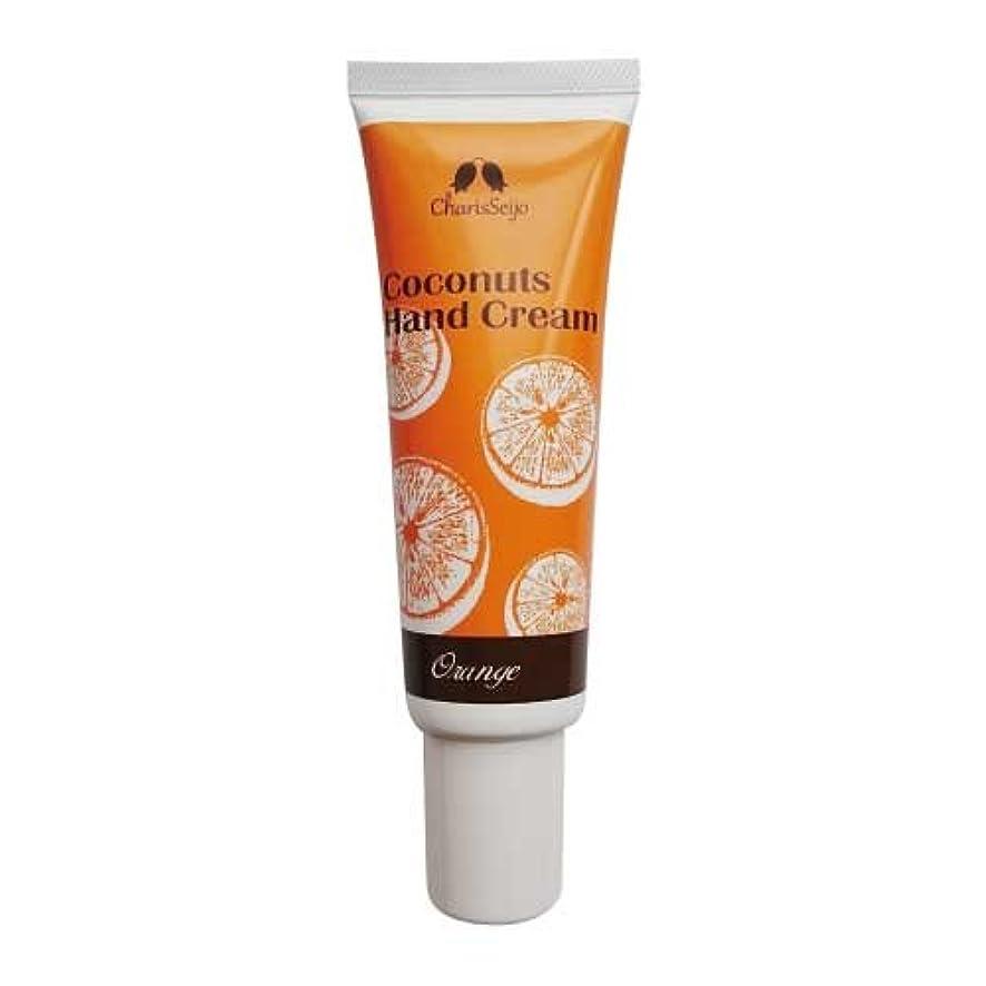 転用影響収容するカリス ココナッツハンドクリーム [オレンジ] 50g