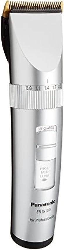 文法製油所バングパナソニック プロバリカンER1510P-S (5段階調整:0.8?1.1?1.4?1.7?2.0mm刃付) 充電式