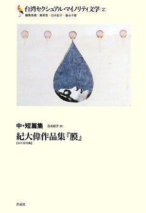 台湾セクシュアル・マイノリティ文学[2]中・短篇集――紀大偉作品集『膜』