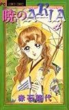暁のARIA 4 (フラワーコミックス)