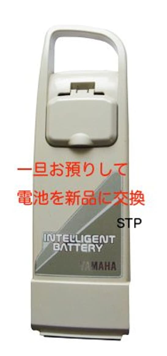 バウンスリマ台風ヤマハ電動自転車(X21-03) 預りバッテリーパック電池交換