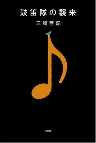鼓笛隊の襲来(光文社)【金の斧】