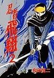 忍者飛翔 2 (ジェッツコミックス)