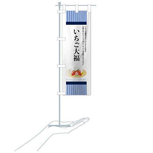 卓上ミニいちご大福 のぼり旗 サイズ選べます(卓上ミニのぼり10x30cm 立て台付き)