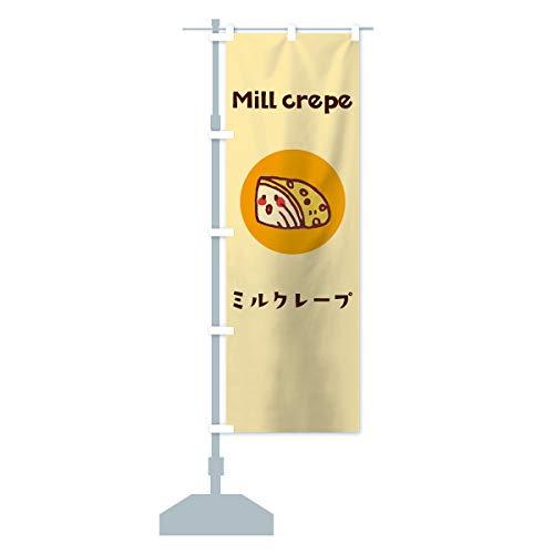 ミルクレープ のぼり旗 サイズ選べます(ショート60x150cm 左チチ)