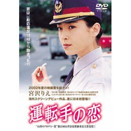宮沢りえ 運転手の恋 DVD 雑貨・ホビー・インテリア CD...