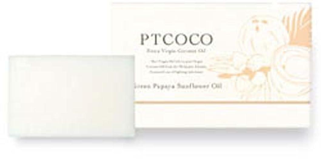 反対するチキン切り刻むPTCOCOソープ グリーンパパイアヒマワリオイル 100g