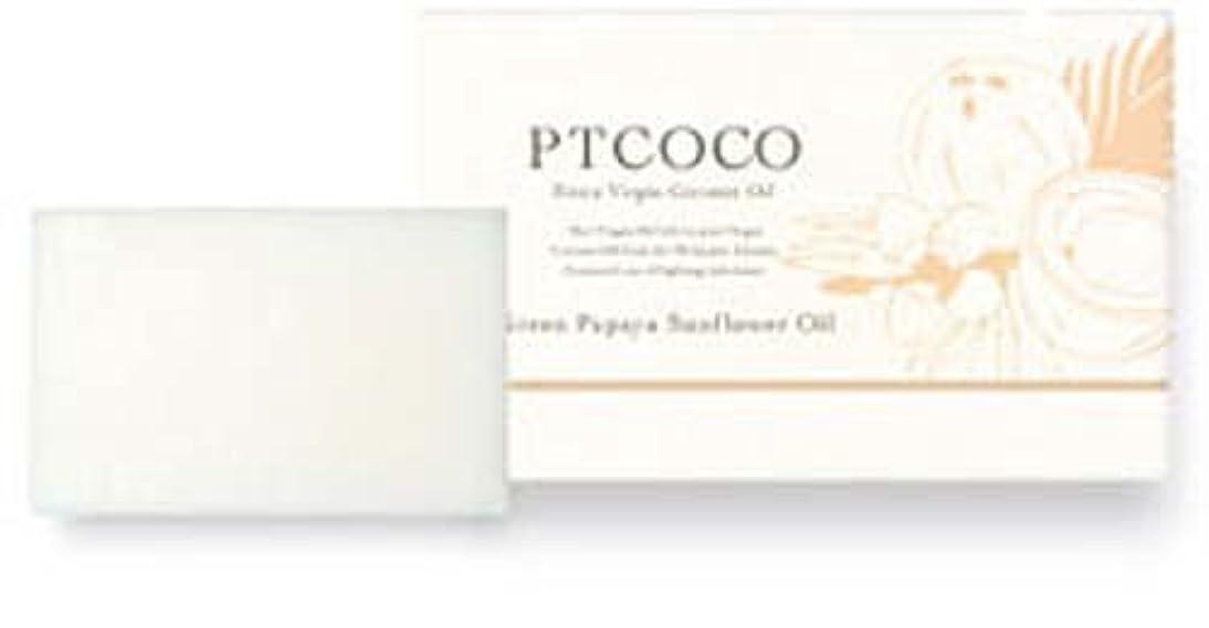 つかむ記念日過度のPTCOCOソープ グリーンパパイアヒマワリオイル 100g