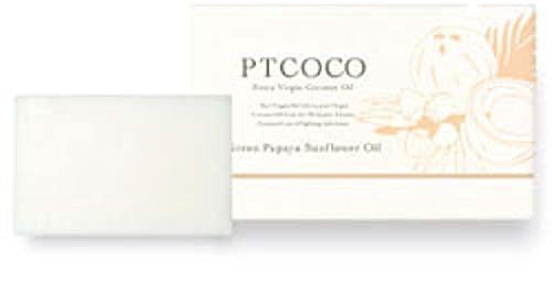 潜在的な始まり失礼PTCOCOソープ グリーンパパイアヒマワリオイル 100g