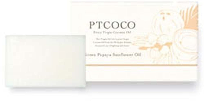 知覚的なに起業家PTCOCOソープ グリーンパパイアヒマワリオイル 100g