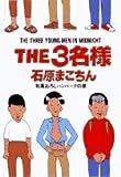 THE3名様 和風おろしハンバーグの章 (ビッグコミックススペシャル)